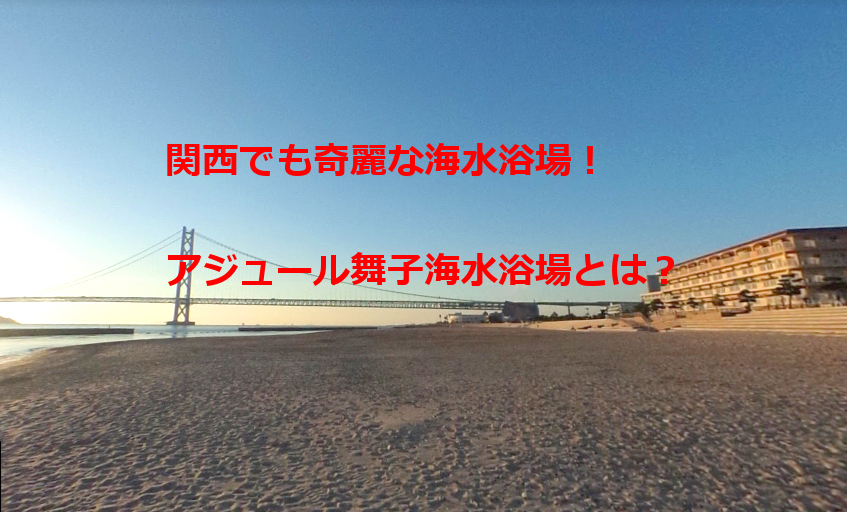 アジュール舞子海水浴場